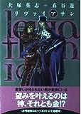 リヴァイアサン(10) (電撃コミックス)