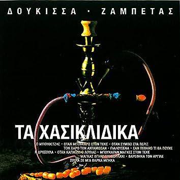 Ta Chasiklidika