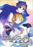 エビアンワンダーREACT 2 (IDコミックス ZERO-SUMコミックス)