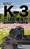 ぼろフォト解決シリーズ036 PENTAX K-3 プロの撮り方 自然写真家・小林義明編