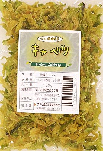 こだわり乾燥野菜 熊本県産 キャベツ 100g×3袋   メール便