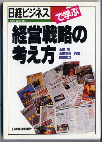 「日経ビジネス」で学ぶ経営戦略の考え方の詳細を見る