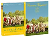 ムーンライズ・キングダム [DVD] image