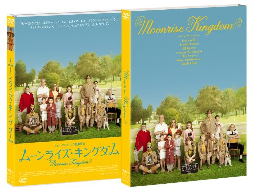 ムーンライズ・キングダム [DVD]