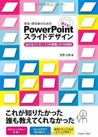 学生?研究者のための 使える!PowerPointスライドデザイン 伝わるプレゼン1つの原理と3つの技術