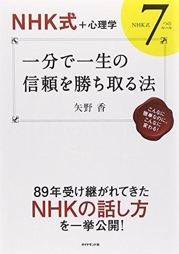 【NHK式+心理学】 一分で一生の信頼を勝ち取る法―NHK式7つのルール―