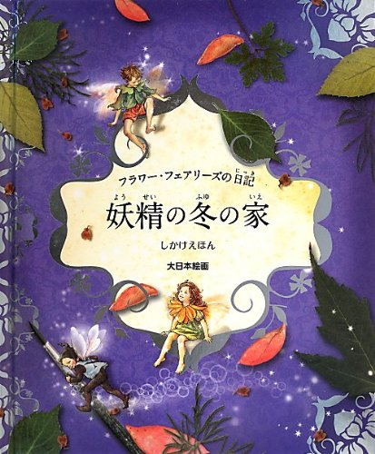 フラワー・フェアリーズの日記 妖精の冬の家 (しかけえほん)の詳細を見る
