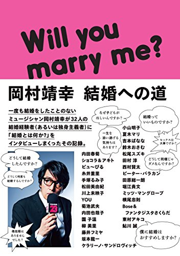 岡村靖幸 結婚への道の詳細を見る