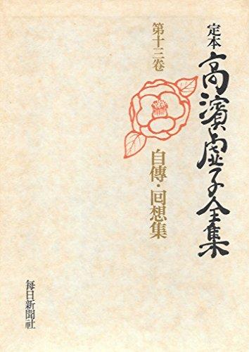 定本高浜虚子全集〈第13巻〉自伝・回想集 (1973年)
