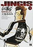 仁義S 1 (ヤングチャンピオンコミックス)