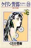 ケイリン野郎(23) (ジュディーコミックス)