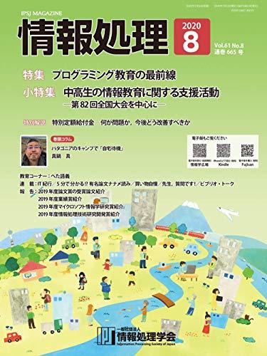 情報処理 2020年8月号 - 情報処理学会