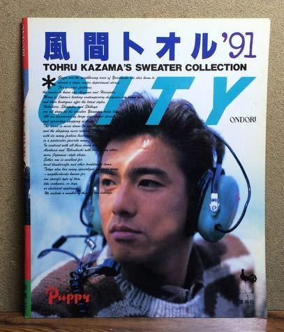 風間トオルセーターコレクション〈'91〉