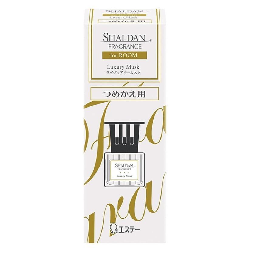 溝女王の間でシャルダン SHALDAN フレグランス for ROOM 芳香剤 部屋用 部屋 つめかえ ラグジュアリームスク 65ml