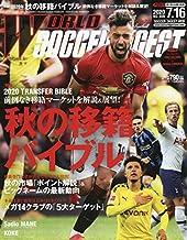 ワールドサッカーダイジェスト 2020年 7/16 号 [雑誌]