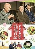 やまと尼寺 精進日記[NSDS-24653][DVD]