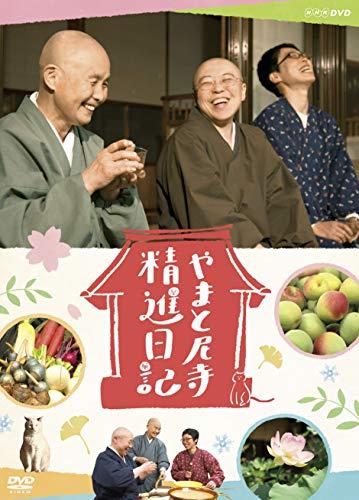 やまと尼寺 精進日記 [DVD]