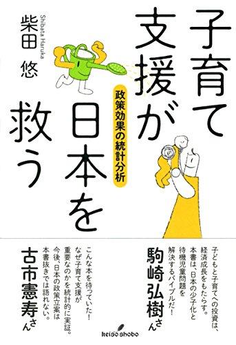 『子育て支援が日本を救う (政策効果の統計分析)』のトップ画像