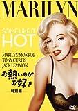 お熱いのがお好き(特別編) [DVD] image