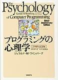 プログラミングの心理学 25周年記念版