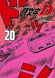新装版 頭文字D(20) (KCデラックス)