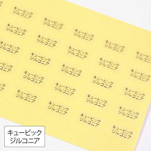 S031 【250枚】台紙用シール 10×5mm (キュービックジルコニア(透明))