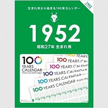 生まれ年から始まる100年カレンダーシリーズ 1952年生まれ用(昭和27年生まれ用)