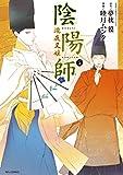 陰陽師瀧夜叉姫 5 (リュウコミックス)