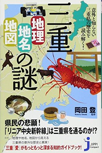 三重「地理・地名・地図」の謎 (じっぴコンパクト新書)