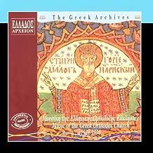 Mousiki Tis Ellinikis Orthodoxis Ekklisias - Music Of The Greek Orthodox Church