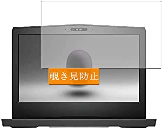 Sukix のぞき見防止フィルム 、 Dell Alienware 13 R2 13.3インチ 向けの 反射防止 フィルム 保護フィルム 液晶保護フィルム(非 ガラスフィルム 強化ガラス ガラス ) のぞき見防止 覗き見防止フィルム 修繕版