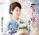 雪に咲く/お逢いしたくて~近江恋歌~