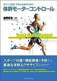スポーツ傷害 予防と治療のための体幹モーターコントロール