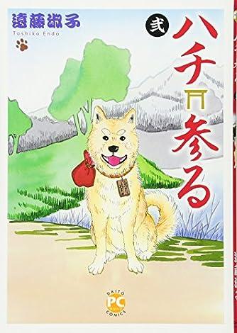 ハチ参る 弐 (Daito Comics PETシリーズ)