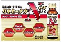 【第2類医薬品】リキセーナウ 50mL×10