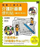 現場で使える介護計画書便利帖 <書き方・作り方>