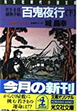 百鬼夜行―若さま侍捕物手帖〈下〉 (光文社時代小説文庫)