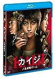 カイジ 人生逆転ゲーム[Blu-ray/ブルーレイ]