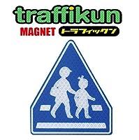 道路標識 マグネット ステッカー (横断歩道) ※本物のデザインデータと素材を使用した超リアルな標識マグネット