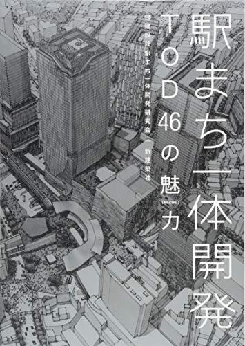 駅まち一体開発 TOD46の魅力 - 日建設計駅まち一体開発研究会, 新建築社