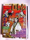 三国志 第11巻 (希望コミックス カジュアルワイド)