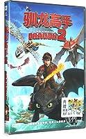 ヒックとドラコン2 How to train your dragon 2 中国正規版DVD 言語学び 再生説明書付き