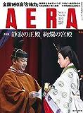 AERA (アエラ) 2019年 11/4 増大号 [雑誌]