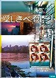 愛しきベイルート アラブの歌姫 DVD