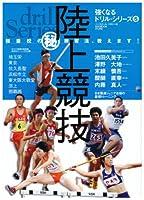 陸上競技―強豪校の(秘)練習法、教えます! (B・B MOOK 533 スポーツシリーズ NO. 407 強くなるド)