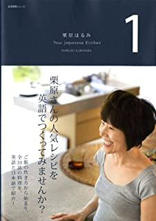 栗原はるみ Your Japanese Kitchen 1 (生活実用シリーズ)