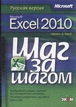 Microsoft Excel 2010: Step by Step / Microsoft Excel 2010. Russkaya versiya (In Russian)