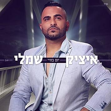 Yom Bechayay