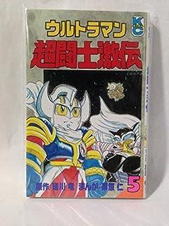 ウルトラマン超闘士激伝 5 (コミックボンボン)
