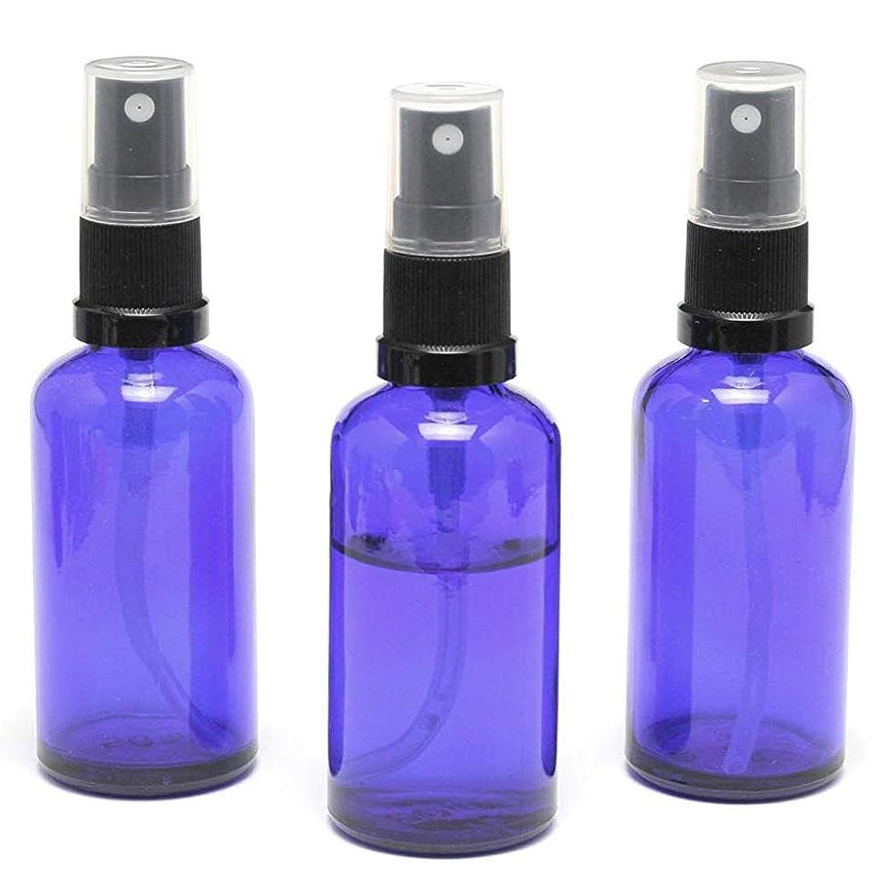プレゼント精巧な効率遮光瓶/スプレーボトル (アトマイザー) 50ml ブルー/ブラックヘッド 3本セット